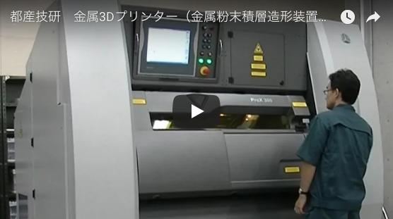 都産技研の3Dプリンターを見てみよう