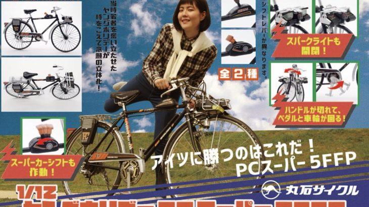ソータ・1/12 丸石サイクル ヤングホリデーPCスーパー5FFPフィギュア