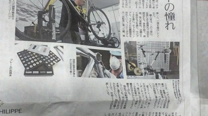 2018/11/19の読売新聞にパッソー二が載っていた