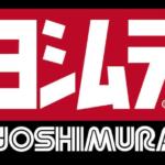 ヨシムラ、MTBに参入!