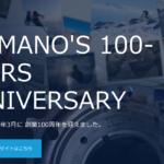 シマノ100周年記念サイトオープン!